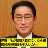 岸田「選択的夫婦別姓を導入する」の画像