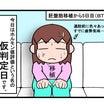 【BT4】判定日(仮)