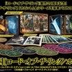 『中つ国 4K UHD BOX』『ハリー・ポッター ホグワーツBOX』12月リリース!