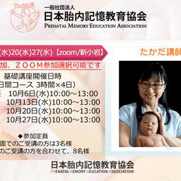 画像 胎内記憶教育協会、10月開催で現在募集中の基礎講座になります。 の記事より 4つ目