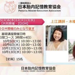 画像 胎内記憶教育協会、10月開催で現在募集中の基礎講座になります。 の記事より 2つ目
