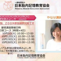 画像 胎内記憶教育協会、10月開催で現在募集中の基礎講座になります。 の記事より 3つ目