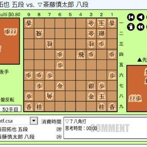 王位戦予選~斎藤慎太郎八段vs西田拓也五段の画像
