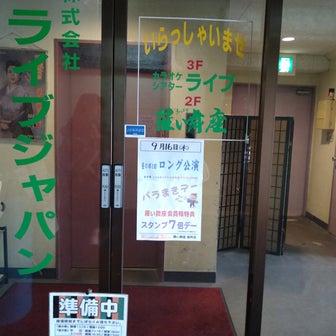 9/16*劇団神龍♥羅い舞座御所店✨お昼1回ロング公演♡