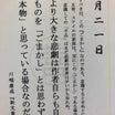 ことばの日めくり9/21川端康成さん