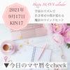 【福岡マヤ暦】KIN17「語り合いで絆を生もう」白い魔法使いの4日目の画像