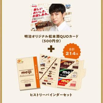 松潤のQUOカードが欲しいよ〜♡