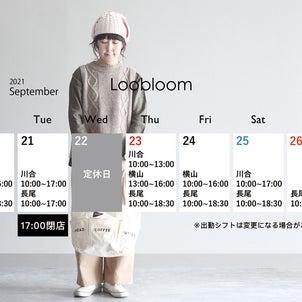 来週(9/20〜9/26)の出勤予定の画像