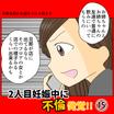 15.二人目妊娠中に浮気発覚!