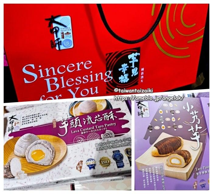 今年の台湾中秋節月餅はコレ!一度に12個爆買い現る!