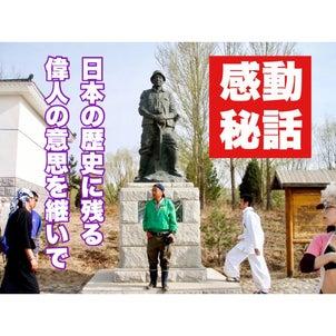 【感動秘話】日本の歴史に残る偉人の意思を受け継いで。の画像