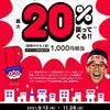 PayPay祭&文山自動車新規入庫キャンペーンの画像
