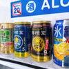 酒自販機 大阪市此花区の旅の画像
