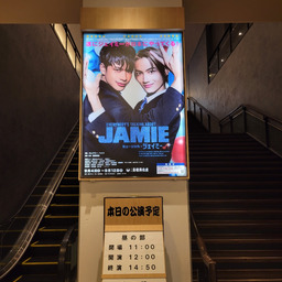 画像 ミュージカル『ジェイミー』(2021.09.12マチネ) の記事より 1つ目