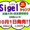 Sigel(シゲル)シャンプー*10月より発売開始*の画像