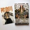 〈東京リベンジャーズ24巻 〉&〈ご当地ポストカード&新聞〉