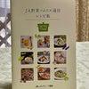 久保ゆりかさんのレシピ集を送っていただきました♡の画像