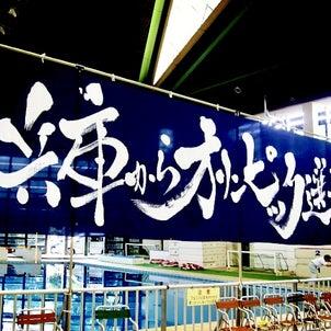 兵庫、神奈川、栃木、岩手、岐阜、長野、代表グッズを作成!!の画像
