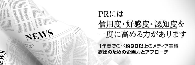 PRプロデュース 寺尾祐子