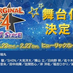 スタッフより【舞台『MARGINAL#4 』 BIG BANG STAGE出演の】お知らせの画像