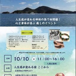 画像 10月10日(日)はSmile days in 仙酔島♪ の記事より 3つ目