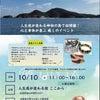 10月10日(日)はSmile days in 仙酔島♪の画像