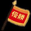 関東大学秋期Aブロックリーグ戦 5日目