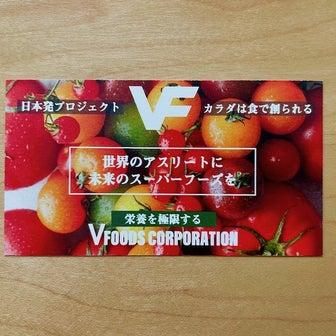 スーパーフード「V FOODS」