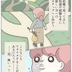 ぼのことぼっち社会【第1話】