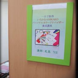 画像 いろかな☆HIKAKOカラーアドバイザー講座 の記事より 1つ目