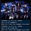 †NETH PRIERE CAIN 三周年記念東名阪無料単独公演詳細†の画像