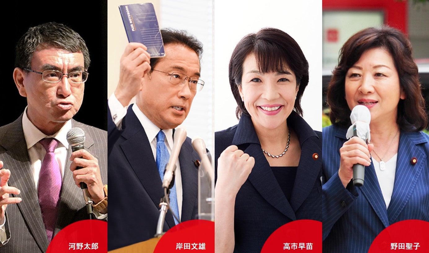 R3・9/18 自民党総裁選挙始まる!