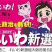大阪・れいわ新選組「水曜版/週刊大石ちゃん自由自在(仮)」2021年9月22日