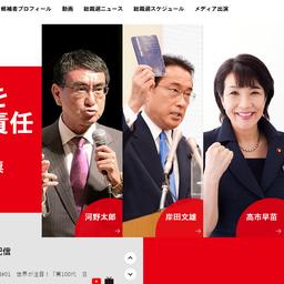 画像 【拡散希望】高市早苗氏の出陣式に93名の議員が出席!→ネット「圧倒的」・「台風の目だなこりゃ」 の記事より 6つ目
