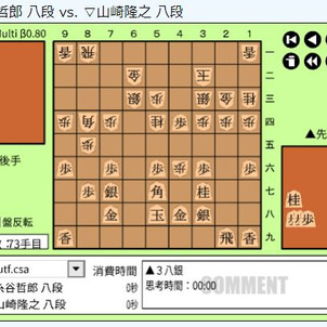 順位戦A級第3回戦~山崎隆之八段vs糸谷哲郎八段の画像