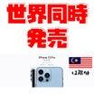 世界同時発売 「新型iPhone」マレーシアは遅れる...