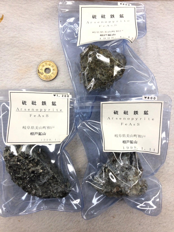 9.18 日本産鉱物