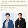 「柳亭小痴楽・春風亭柳枝ふたり会」明日(9/19)チケット販売のお知らせの画像