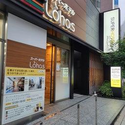 画像 【東京】「スーパーホテルPremier赤坂」赤坂(2021.09) の記事より 2つ目