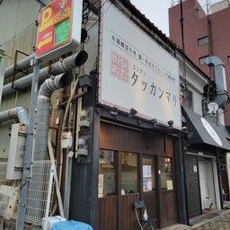 画像 【大阪】場所は微妙だけどおいしい「コンヌンタッカンマリ」今里(2021.09) の記事より 1つ目