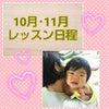 【最新】10月・11月のレッスン日程~ママの育休を楽しめる♪ベビーマッサージ:本宮市~の画像