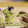 おしゃべり好きさんは博多へGO!九州カフェ会の予定の画像