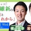 なんと、横山幹事長と岩谷支部長とツイキャスを御一緒させて頂く事になりました。
