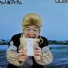 ウド鈴木さんから…の画像