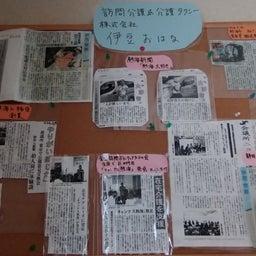 画像 ギャラリースペースに今まで掲載していただいた新聞記事をラミネートして貼り出しました の記事より 4つ目