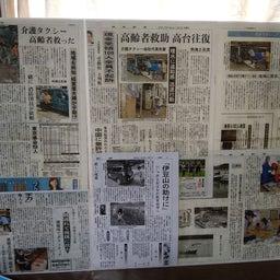 画像 ギャラリースペースに今まで掲載していただいた新聞記事をラミネートして貼り出しました の記事より 2つ目