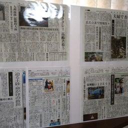 画像 ギャラリースペースに今まで掲載していただいた新聞記事をラミネートして貼り出しました の記事より 3つ目