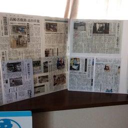 画像 ギャラリースペースに今まで掲載していただいた新聞記事をラミネートして貼り出しました の記事より 1つ目