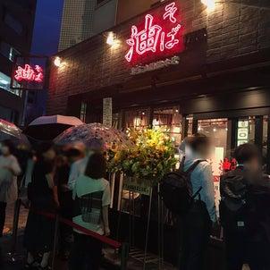 高知に初出店!「東京油組総本店 土佐組 」が9/17おびさんロードにオープンしたよ!の画像