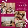 【開催報告】コスメ講座♡の画像